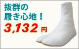 地下足袋 2,940円
