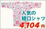 鯉口シャツ 3,990円