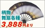 柄物舞扇 3,780円より