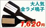 大人気金ラメ鳴子 1,575円