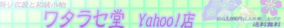 ワタラセ堂 Yahoo!店