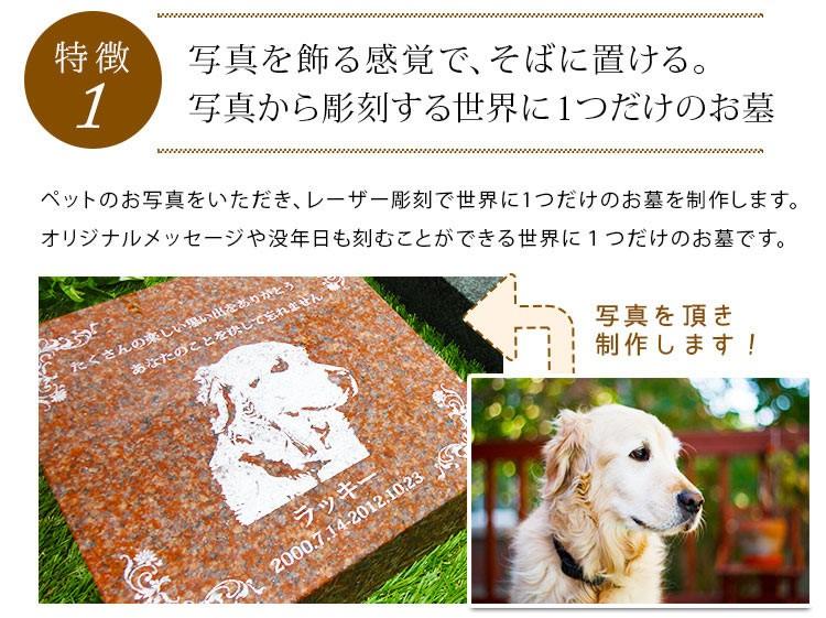 ペットの写真を御影石に彫刻