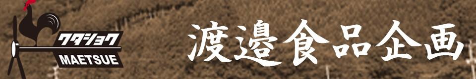 ワタショク便 ロゴ