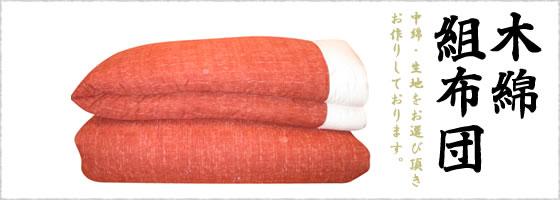 木綿 組布団