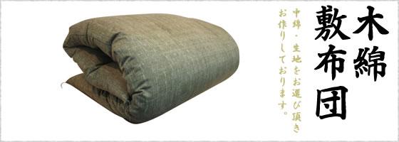木綿敷布団