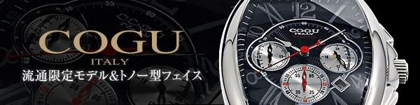 コグ COGU 腕時計