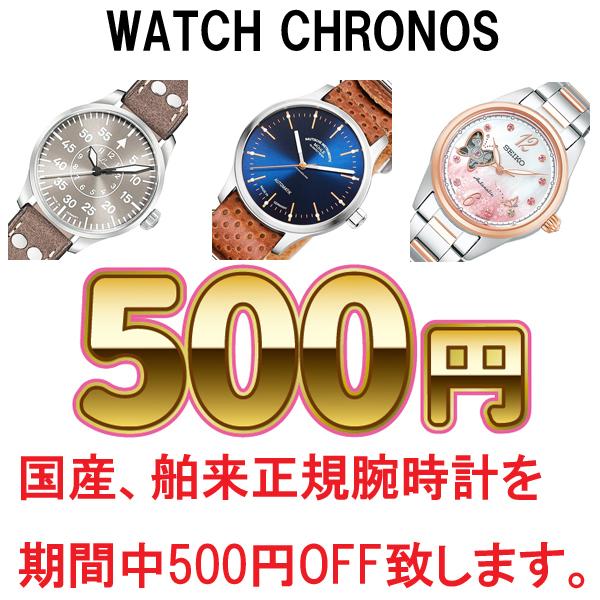 日本正規腕時計500円OFF!!