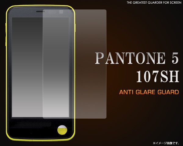 PANTONE 5 107SH用反射防止液晶保護シール