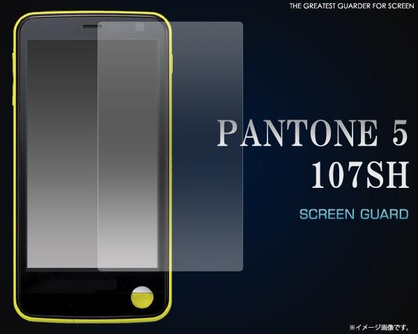 PANTONE 5 107SH用液晶保護シール