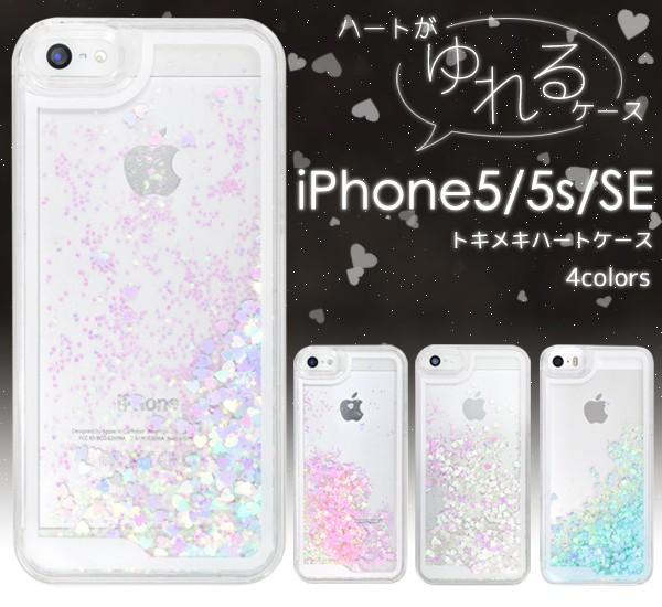 iPhone5用 トキメキハートケース