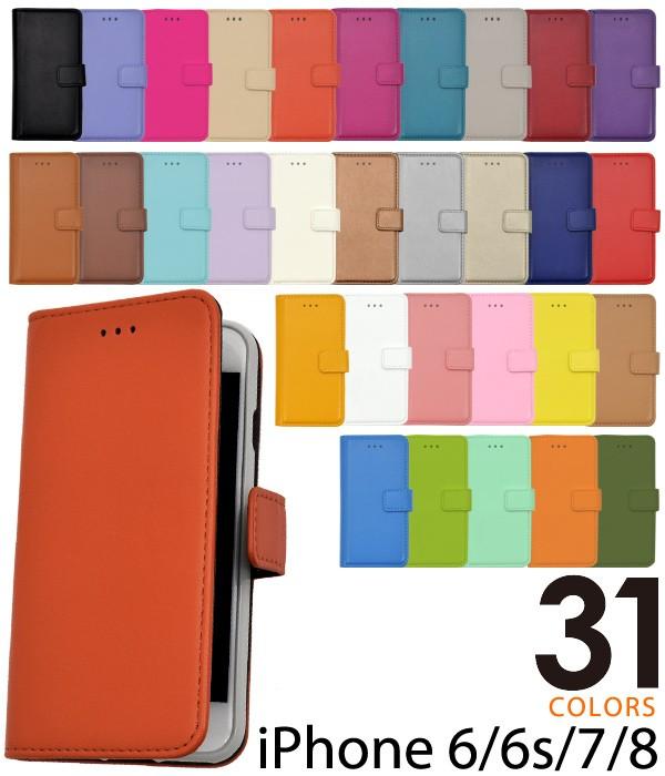 fb648221b6 豊富なカラーバリエーション31色!プリントとは全くちがった ソフトなさわり心地! iPhone 6/iPhone 6s/iPhone 7/iPhone  8用 31色カラーレザー手帳型ケース