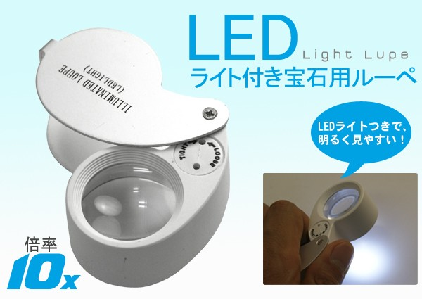 LEDライト付き倍率10倍宝石用ルーペ