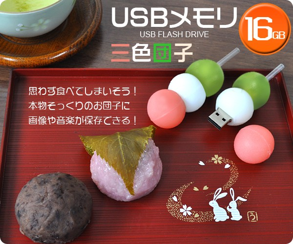 USBメモリ 三色団子 16GB