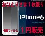 保護フィルム1円にアイフォン6登場