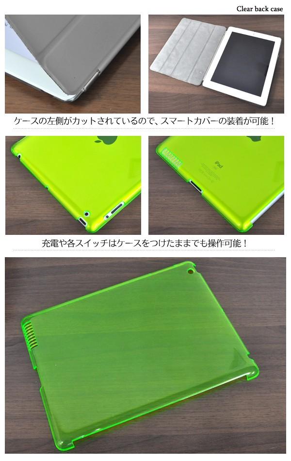 iPad2用カラークリアケース