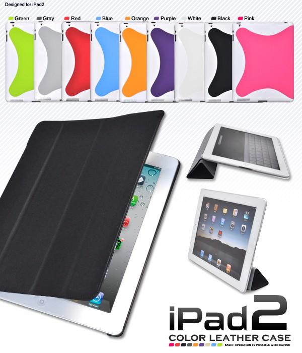 iPadレザーケース