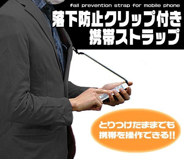 落下防止クリップ付き携帯ストラップ