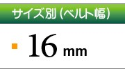 ベルト幅:16mm