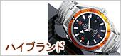 腕時計/ハイブランド