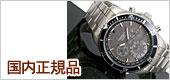 腕時計/国内正規品