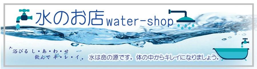 体にいい水のご紹介を致します。お水の店です。