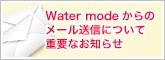 Water mode からのメール送信について重要なお知らせ