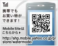 携帯でもお買い物ができます!Mobile Siteはこちらから
