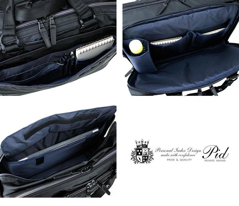 3WAY ビジネスバッグ リュック ショルダーバッグ PID Gradeシリーズ PAT202 2ルーム ブリーフケース ビジネスブリーフ ピーアイディー グレーデ レディース 男女兼用 B4 A4 黒 通勤 ノートPC対応 タブレット対応 大容量 ブラック