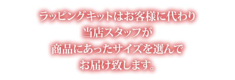 ギフトラッピングキット無料サービス実施中!