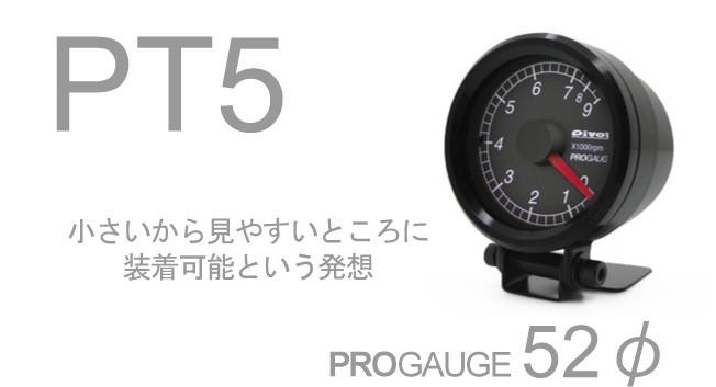 Pivot (ピボット)PT-5 PROGAUGE52φ チビタコメーター 軽自動車(Kカー)などにお薦めです【カプラーオン】