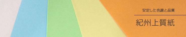 安定した色調と品質 紀州上質紙