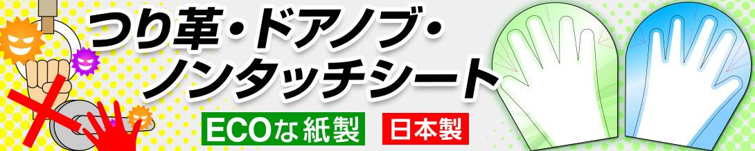 つり革・ドアノブ・ノンタッチシート