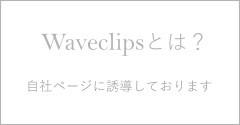 Waveclipsとは?-自社ページに誘導しております-