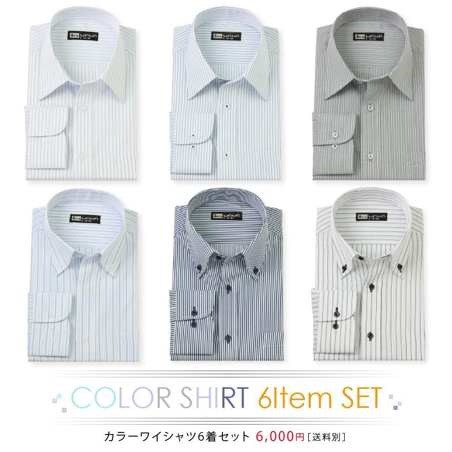 カラー長袖メンズワイシャツ6枚セット