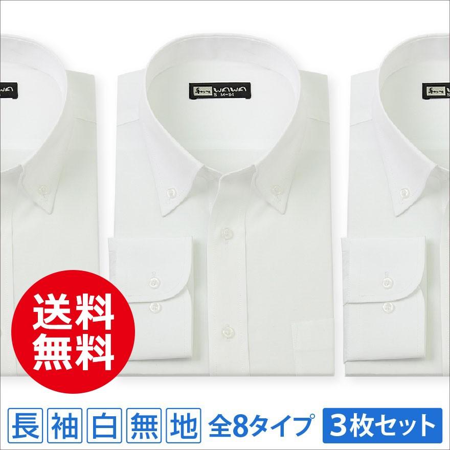 カラー長袖メンズワイシャツ