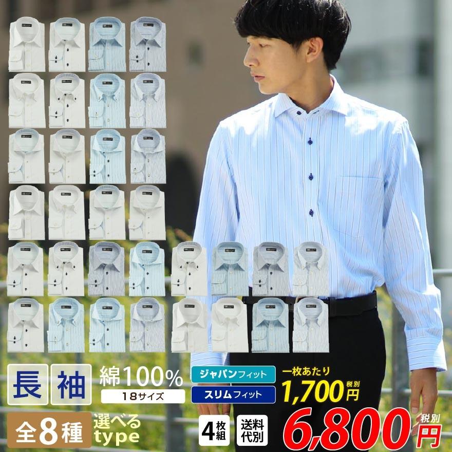綿100%長袖メンズワイシャツ4枚セット