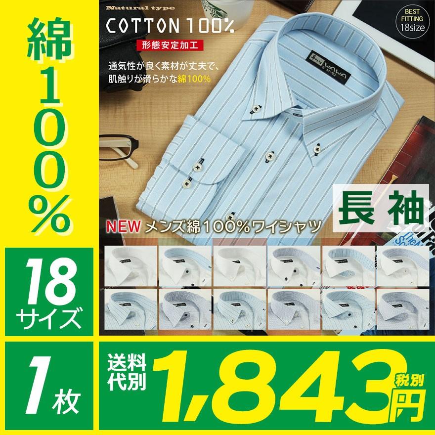 綿100%長袖メンズワイシャツ
