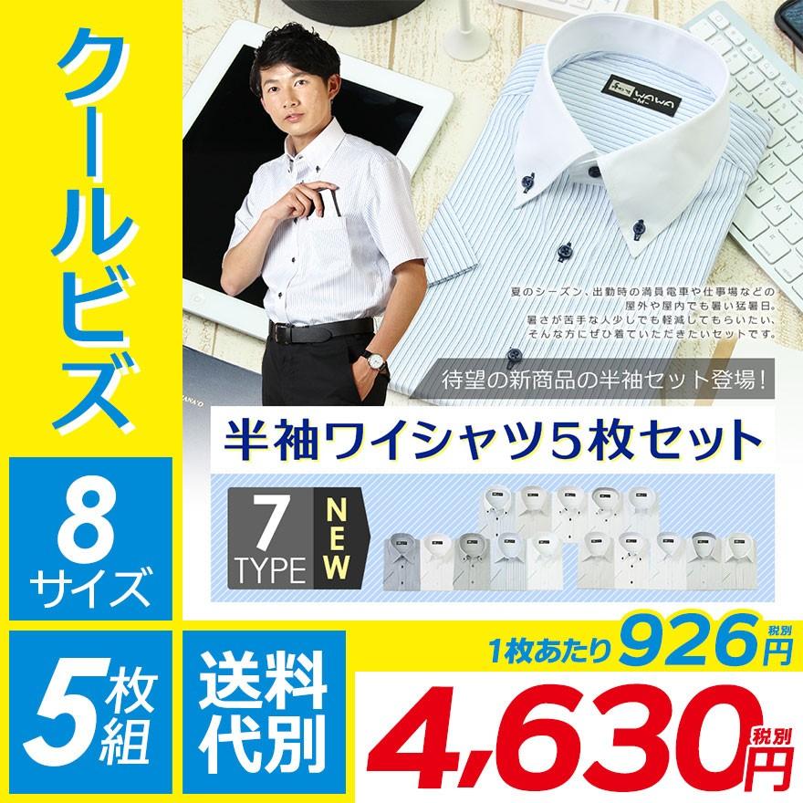 メンズ半袖ワイシャツ5枚セット