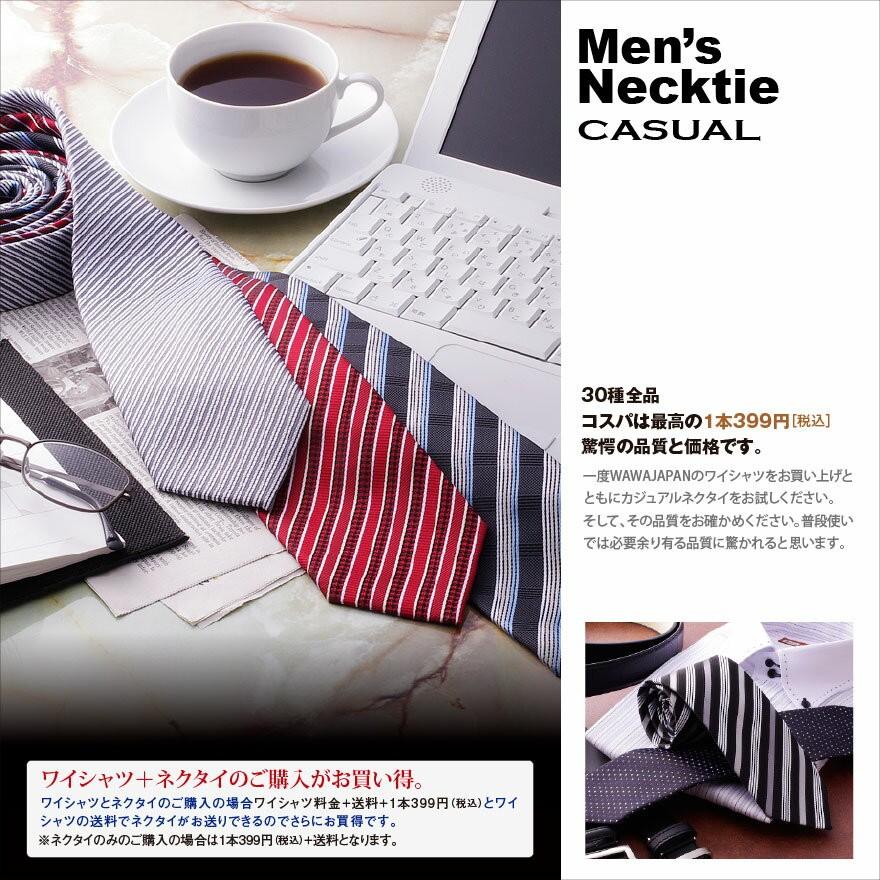 低コストで使いやすいネクタイ