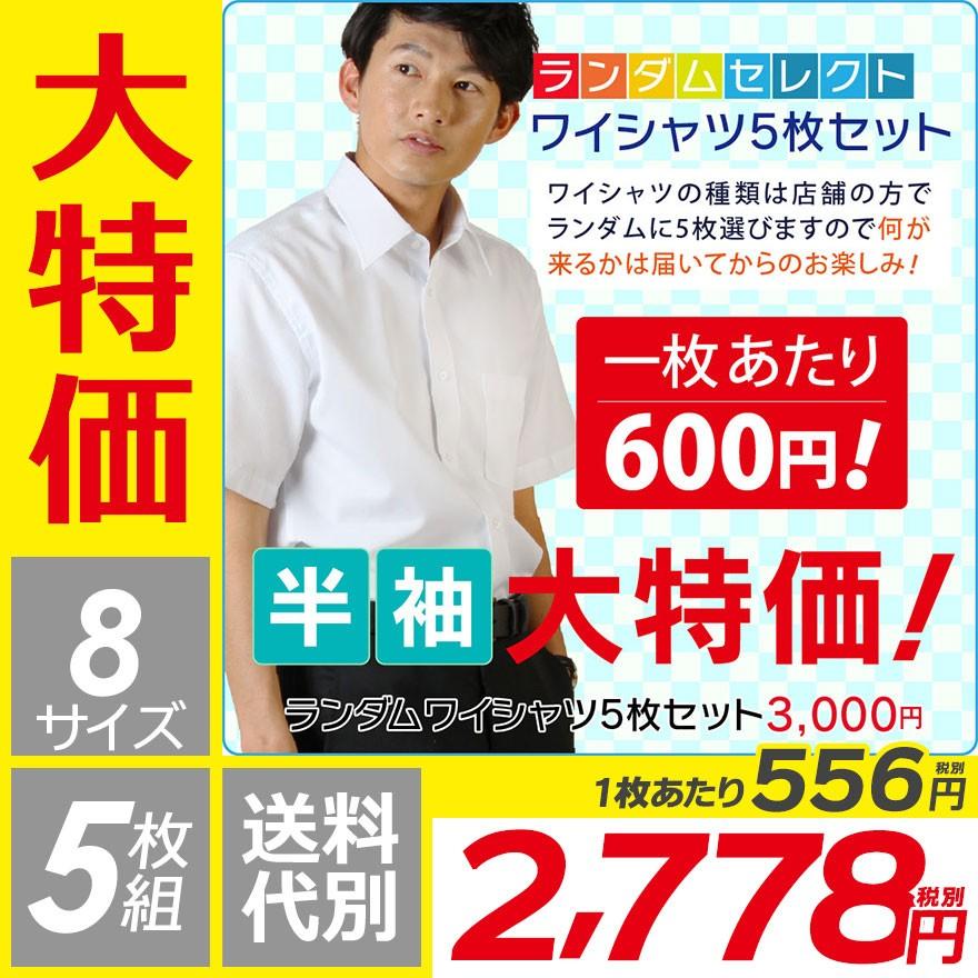 大特価メンズ半袖ワイシャツ5枚セット