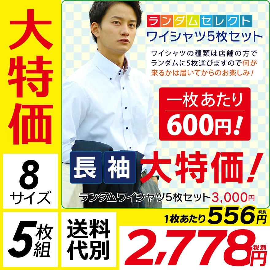 大特価メンズ長袖ワイシャツ5枚セット