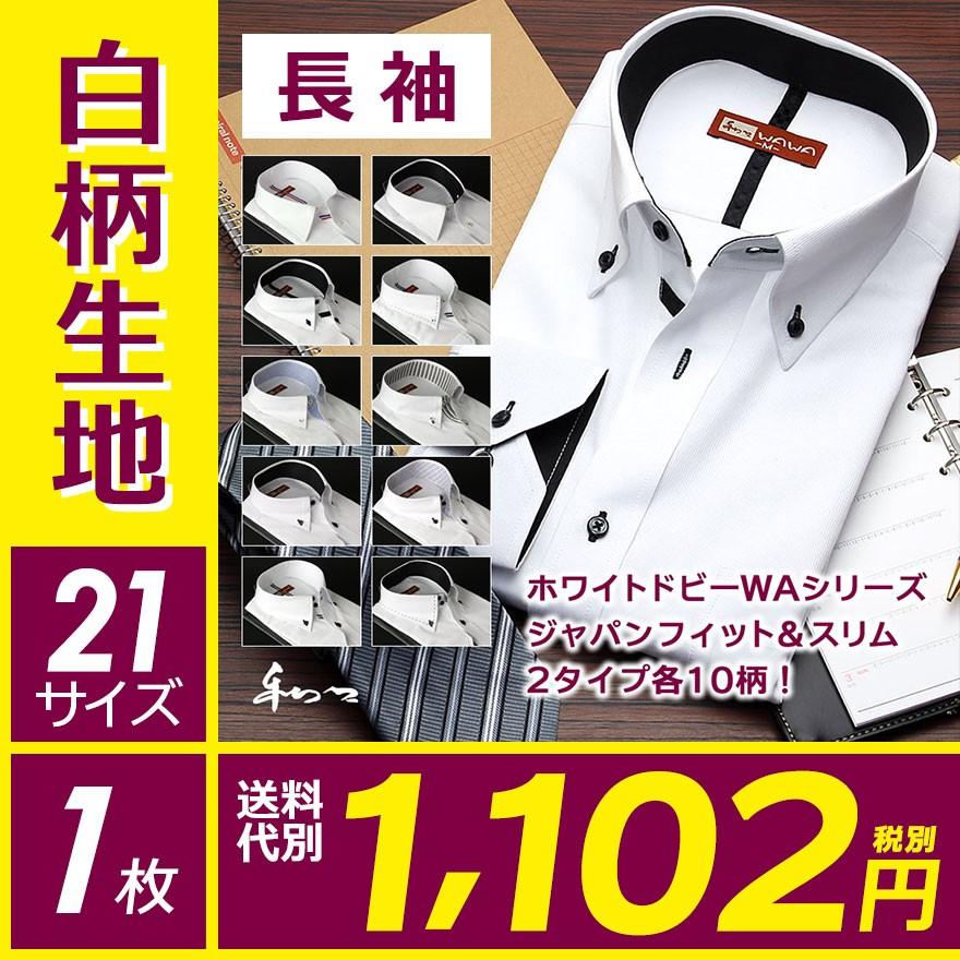 白ドビー長袖ワイシャツ