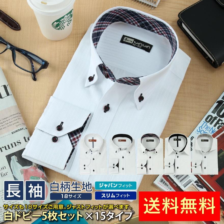 白ドビー長袖メンズワイシャツ5枚セット