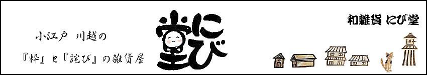 日本全国から選ばれた和雑貨を、お届けいたします。