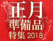 正月準備品特集2018
