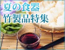 夏の食器・竹製品特集