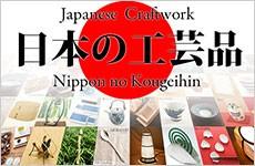 日本の工芸品