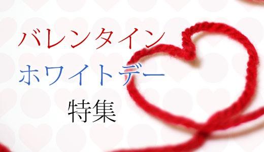 バレンタイン・ホワイトデー特集