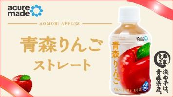 青森りんごストレート