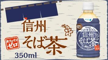 信州そば茶350ml24本入り送料無料